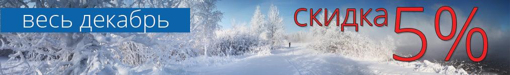 баннер_весь_декабрь